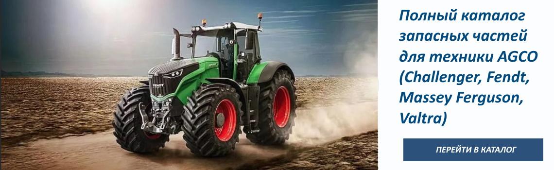 Fendt тракторы